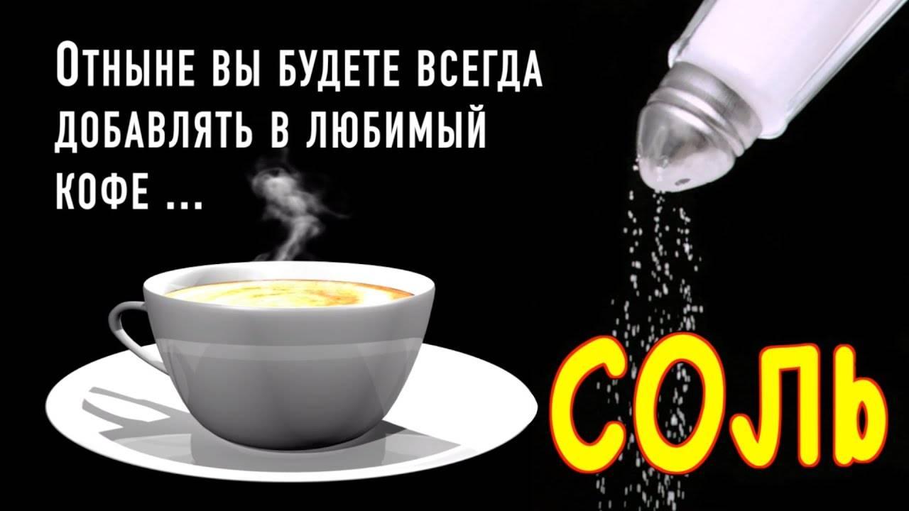 Что ожидает человека, когда в кофе случайно насыпают соль, и зачем ее добавляют специально