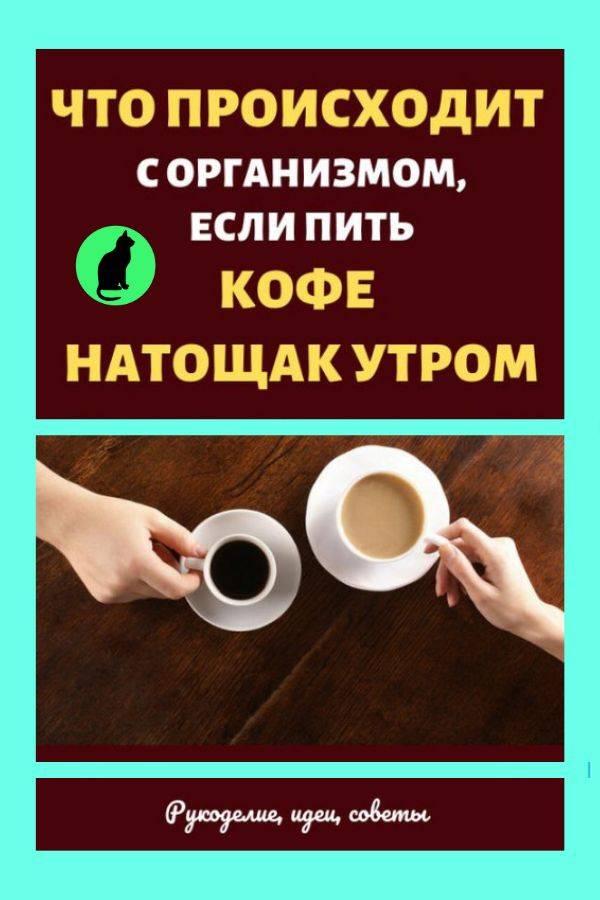Можно ли пить с утра кофе на голодный желудок?