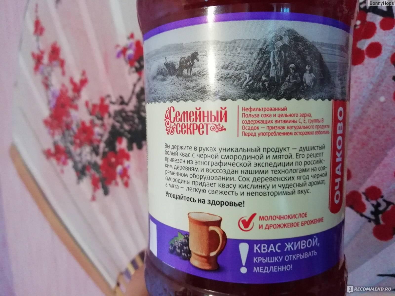 Отзыв на вятский квас вк лесные ягоды: состав, вкус, калорийность и пр.