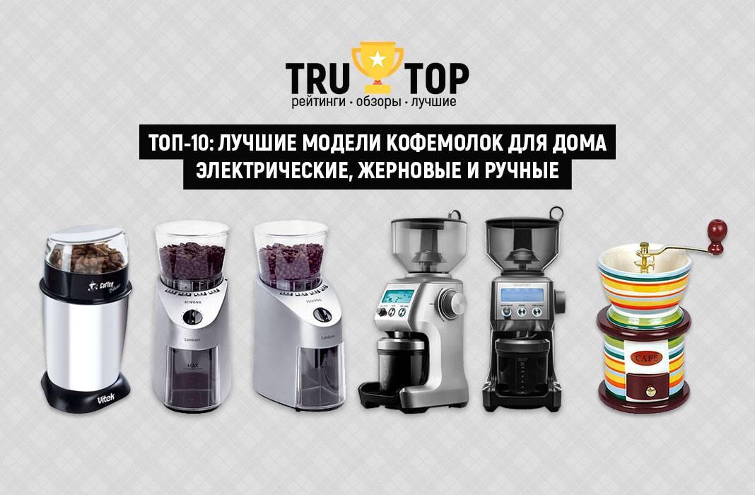 Какие бывают кофемолки и как выбрать лучшую модель