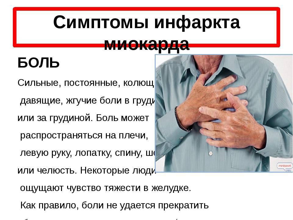 После чашки кофе болит сердце
