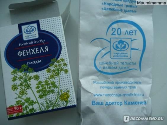 Фенхель для грудничков, младенцев и детей после года: какими полезными и лечебными свойствами обладает растение при применении, а также чем он может быть опасен? русский фермер