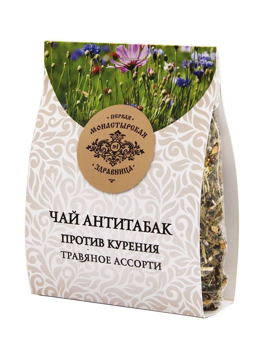 Навсегда отказаться от курения поможет монастырский чай (сбор трав) от никотиновой зависимости