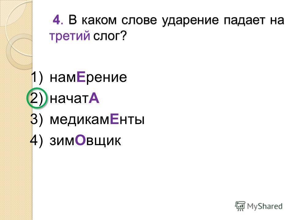 Как правильно писать слово латте и ставить в нём ударение?