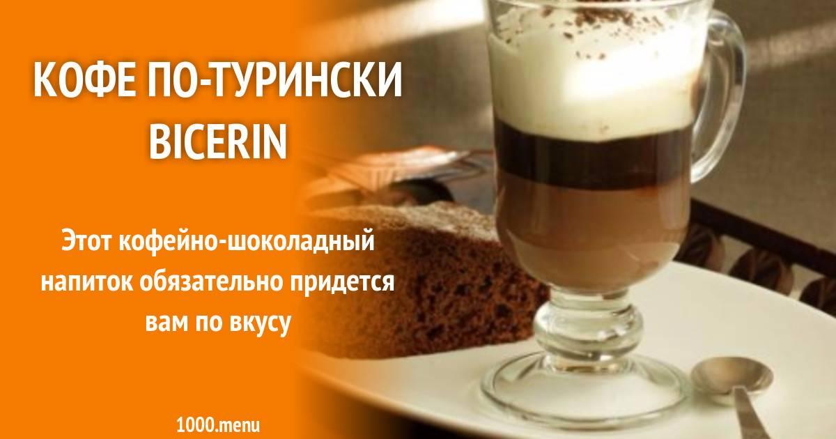 Латте (latte)