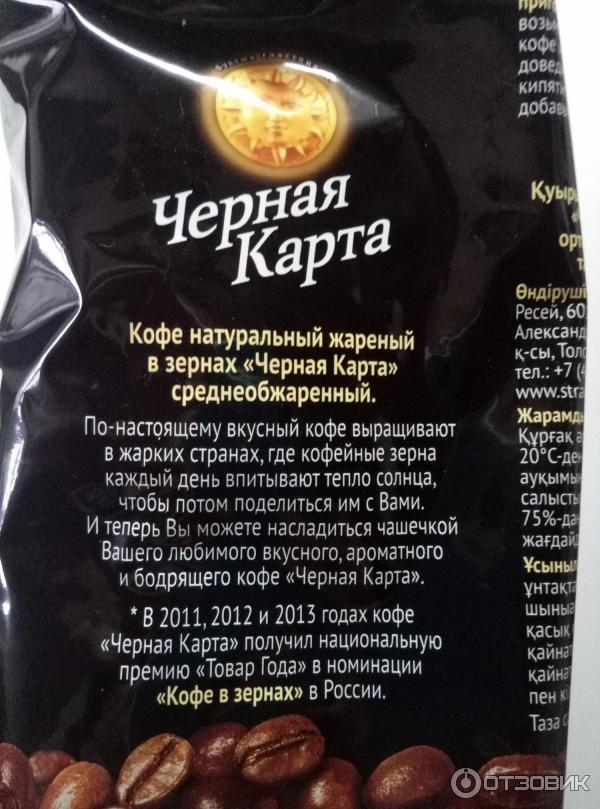 Гост 6805-88 кофе натуральный жареный. общие технические условия