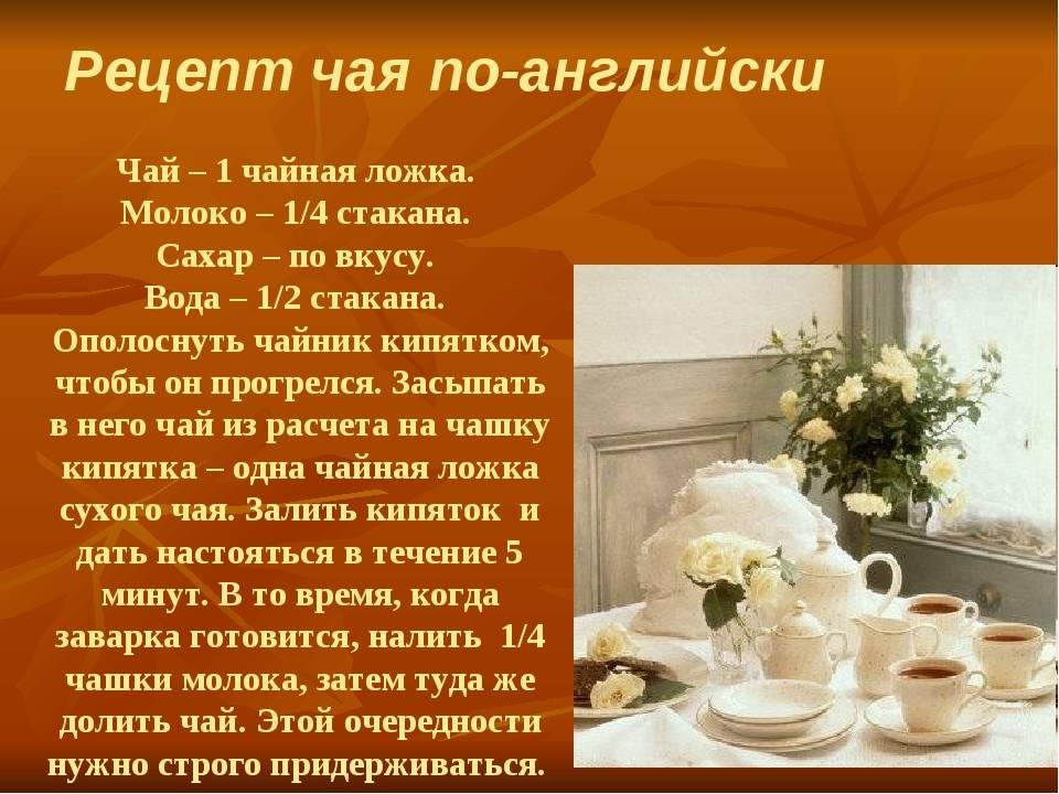 Рецепт чая из страны туманного альбиона | великий чайный путь