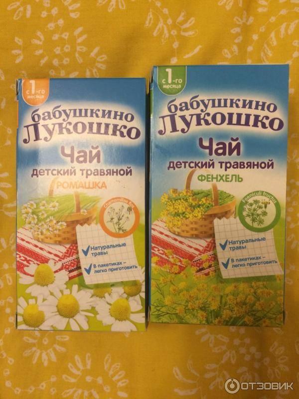 Чай бабушкино лукошко для кормящих мам: с шиповником, анисом, фенхелем, отзывы