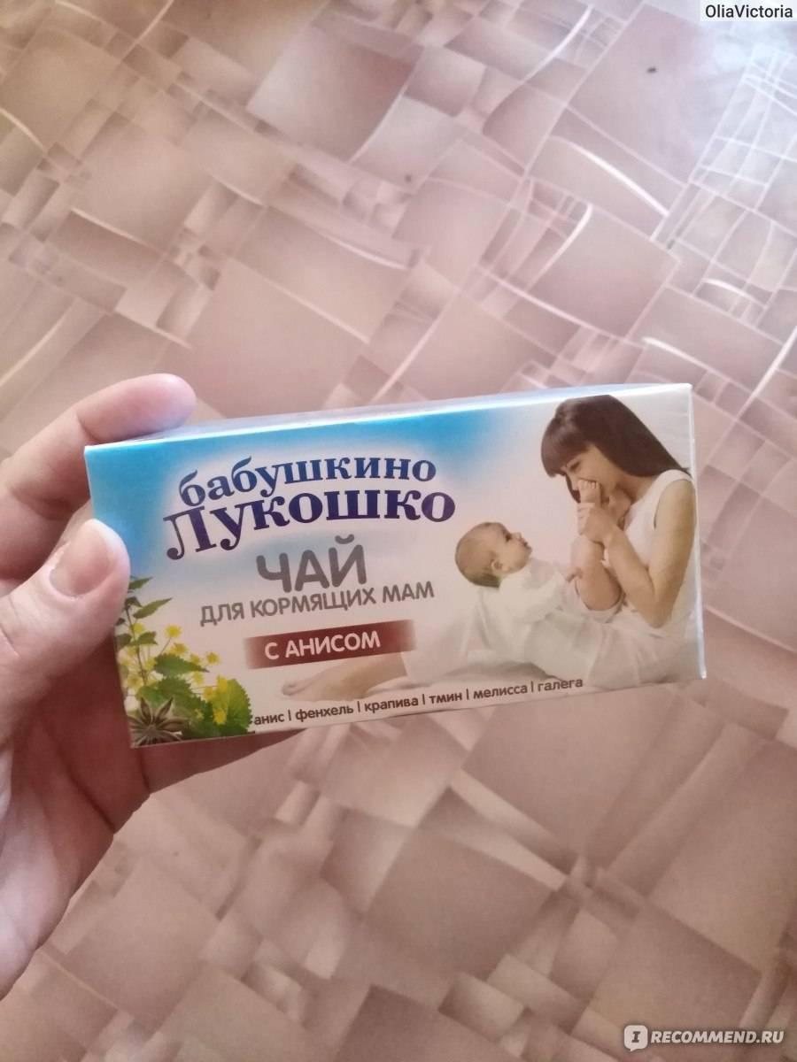 Аллергия у грудничка на чай для лактации бабушкино лукошко