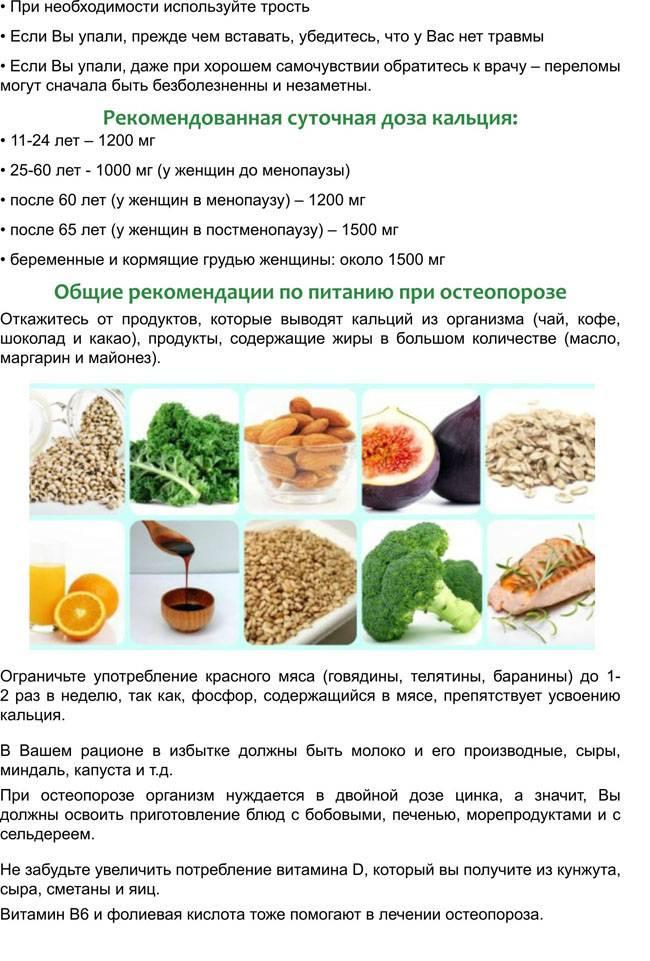 Список лучших продуктов с кальцием для костей – таблица с содержанием са