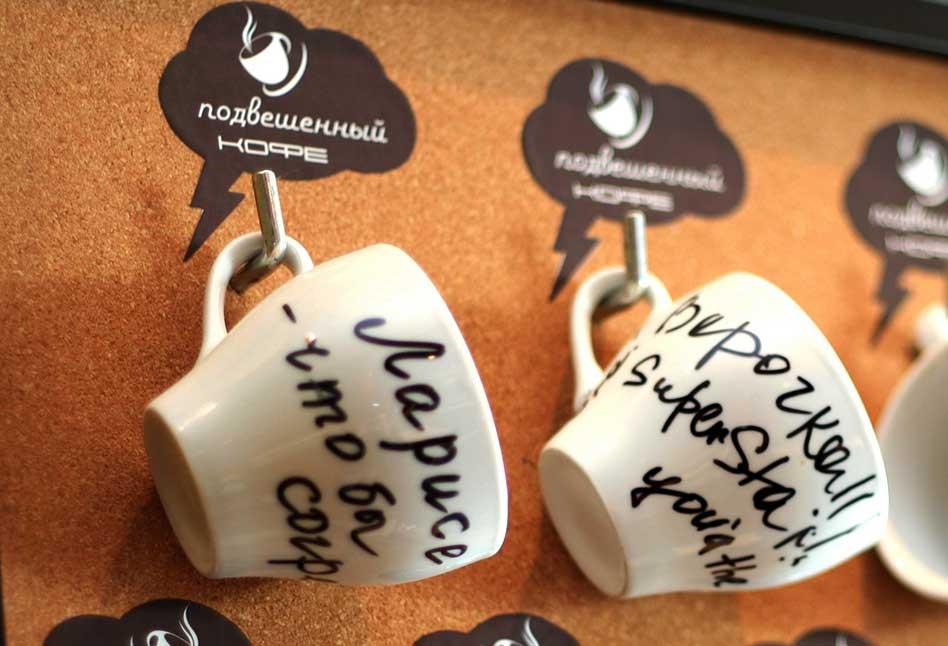 Подвешенный кофе: что это такое, особенности традиции