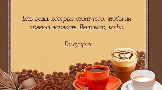 Кофейные цитаты