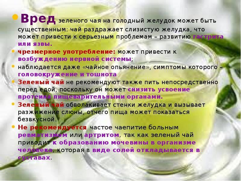 Зелёный чай при беременности | компетентно о здоровье на ilive