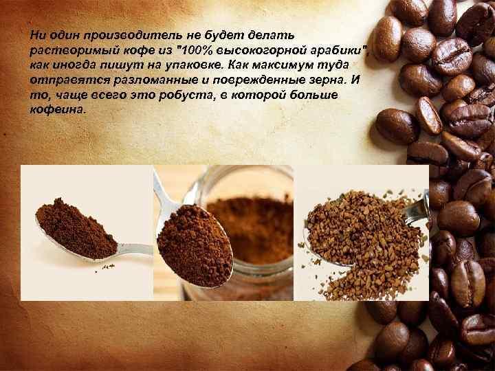 Можно ли при похудении пить кофе