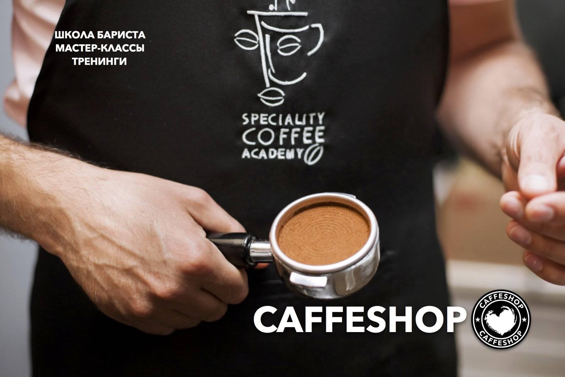 Кто такой бариста в кафе и чем он занимается | что должен знать бариста