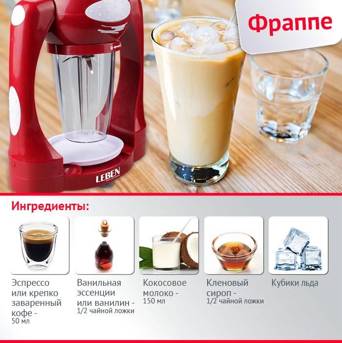 Кофе фраппе: что это такое, состав, рецепты приготовления в домашних условиях