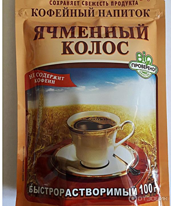 Кофейный напиток ячменный колос польза и вред и как приготовить
