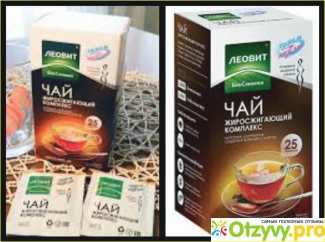Чай леовит для похудения, виды, инструкция, отзывы