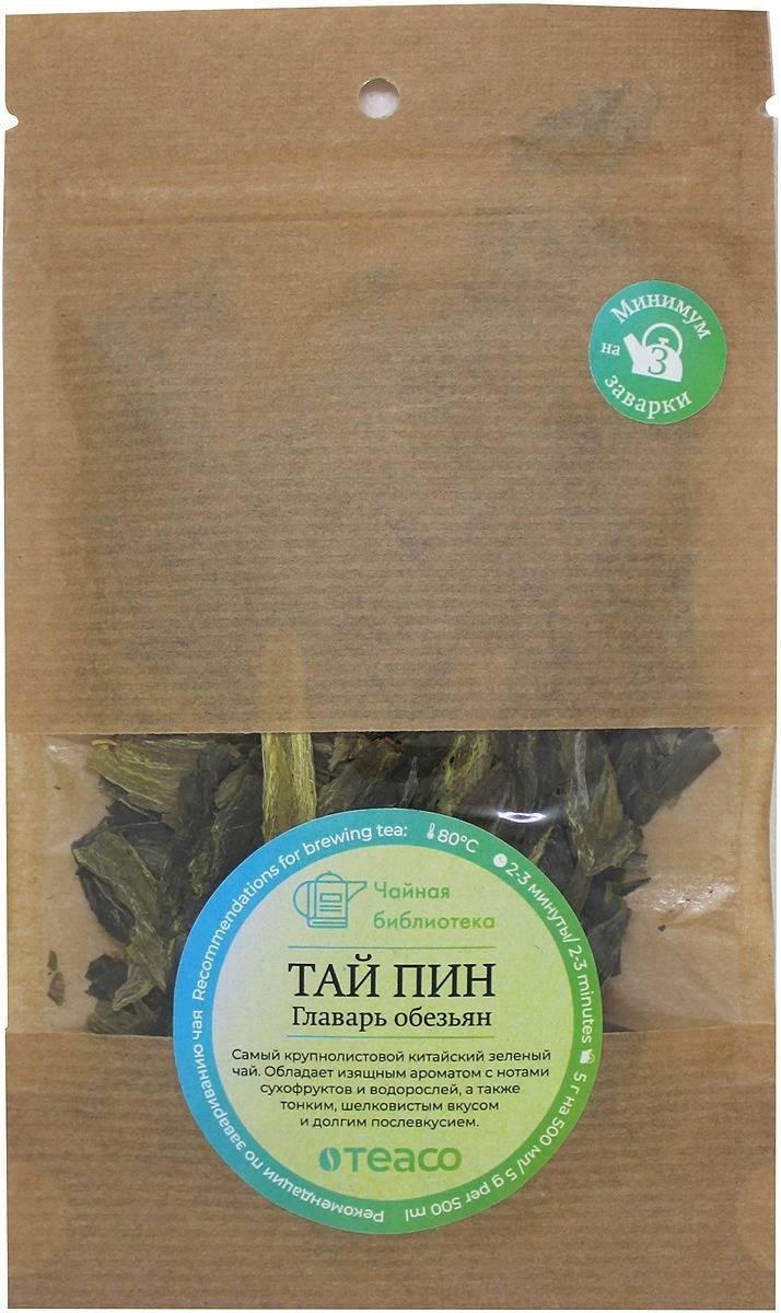 Зеленый чай лунцзин или лун цзин (колодец дракона)