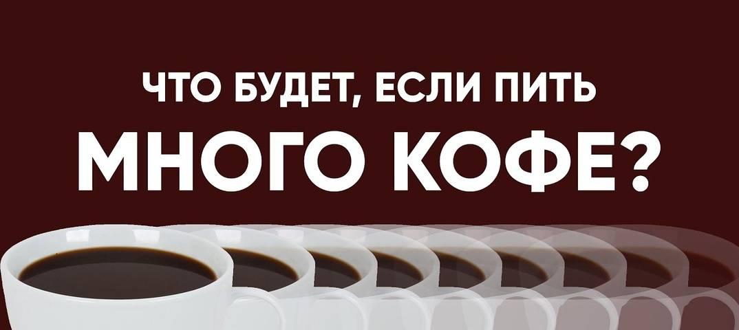 Сколько чашек кофе можно пить в день без вреда для здоровья: натурального, растворимого, без кофеина