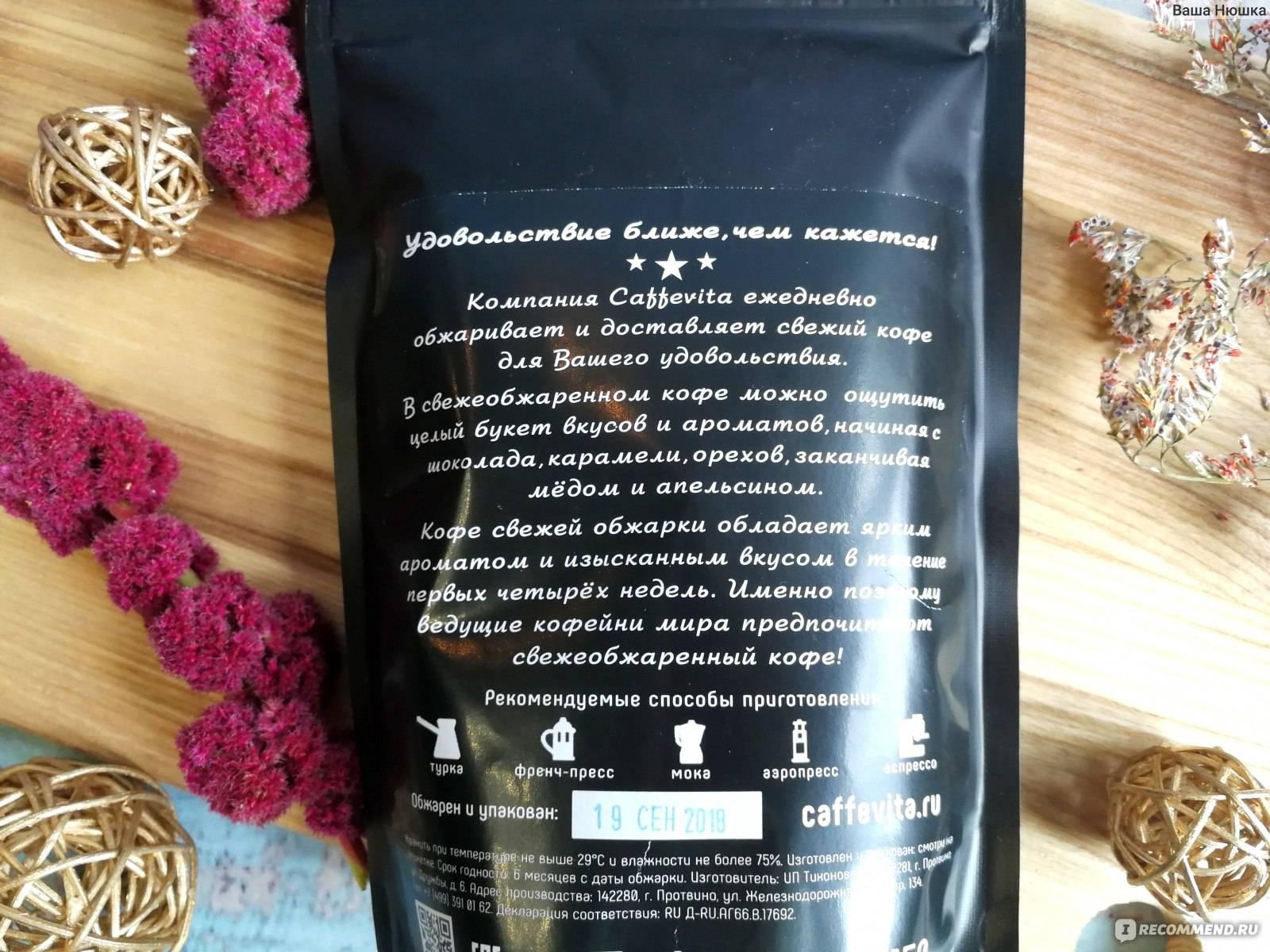 Топ 5 интернет-магазинов свежеобжаренного кофе