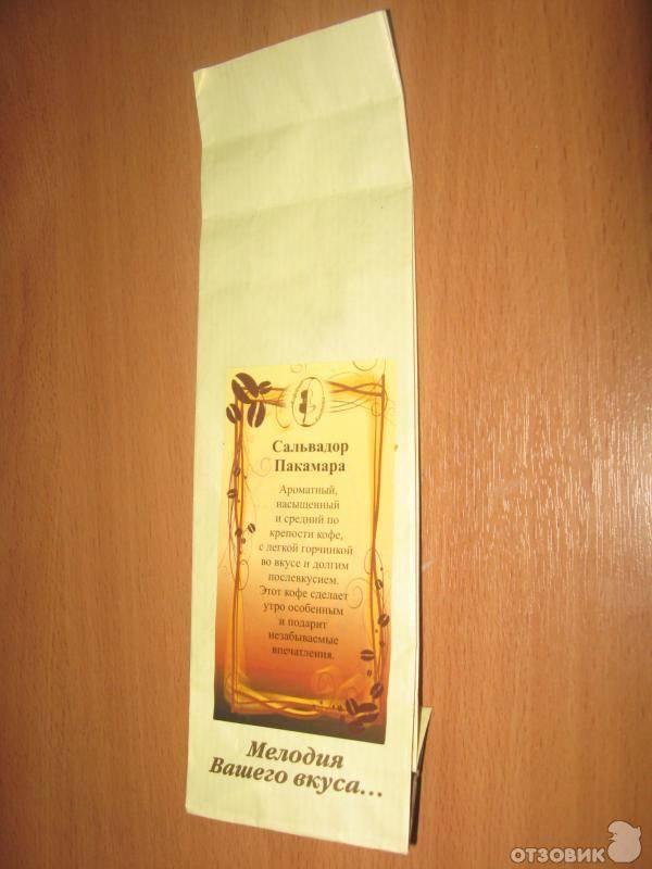 Характеристика арабики пакас (pacas)
