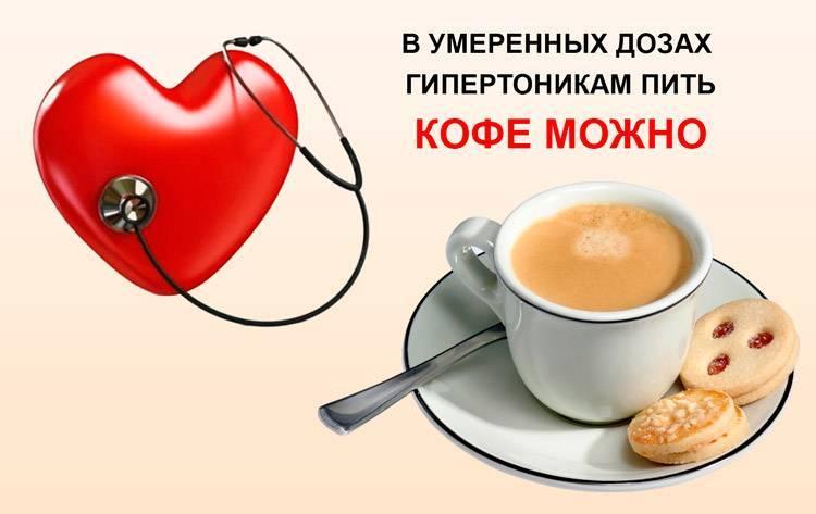 Можно ли пить кофе при повышенном давлении: польза и вред напитка, показания и противопоказания к употреблению, влияние на гипертонию