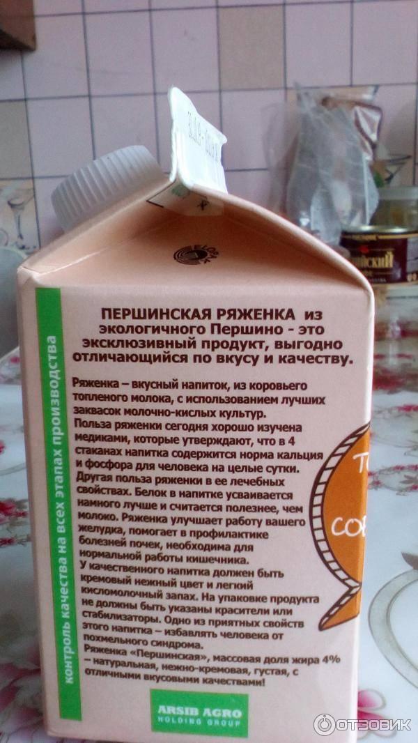 ✅ ряженка или варенец что полезнее - vsezap24.ru