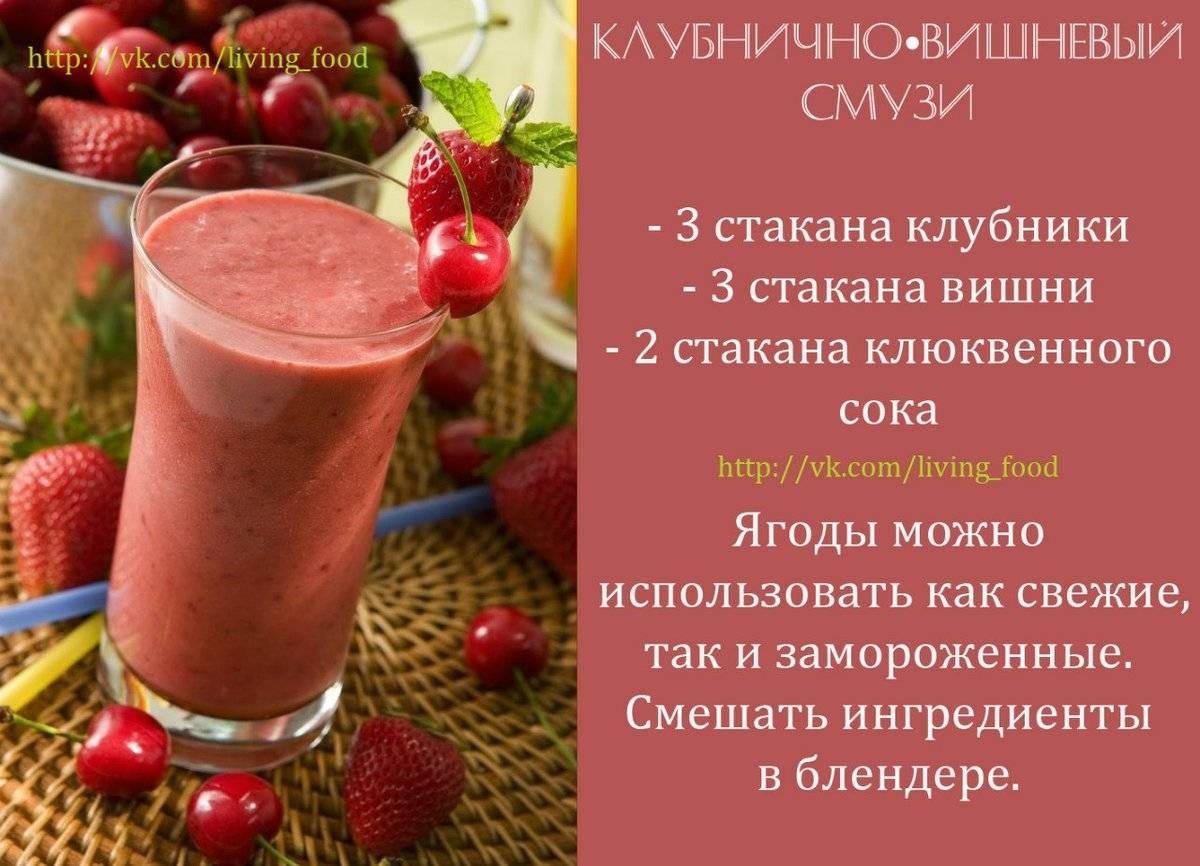 Смузи: польза и вред, смузи против лишнего веса, как приготовить смузи, рецепты смузи