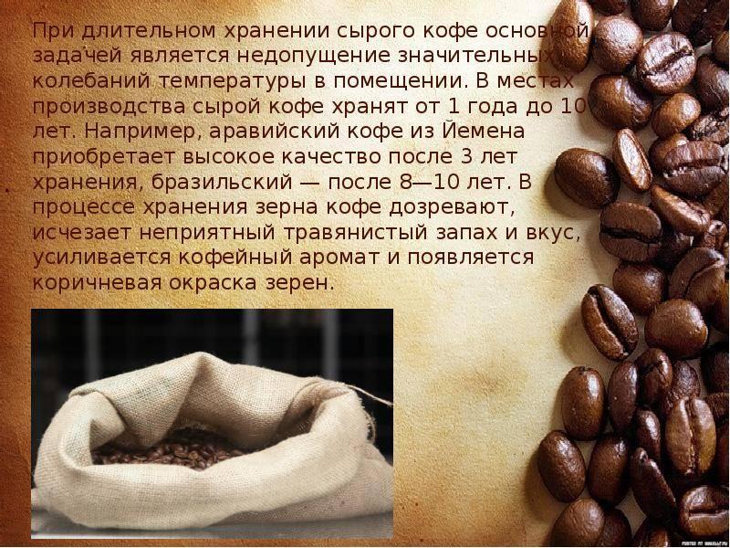 Как правильно хранить молотой и зерновой кофе