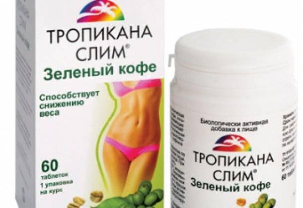Отзывы эвалар тропикана слим зеленый кофе таблетки » нашемнение - сайт отзывов обо всем