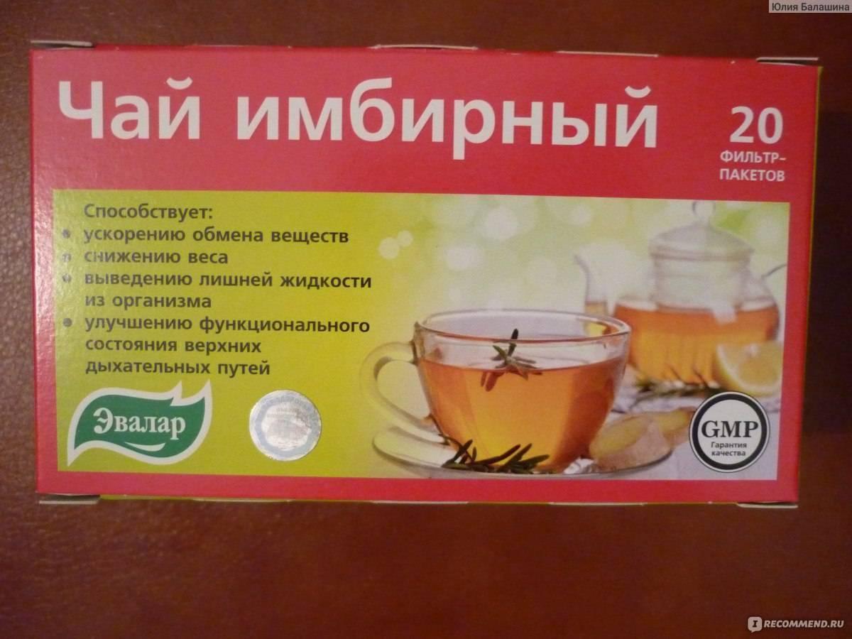 Имбирный чай для похудения - рецепты