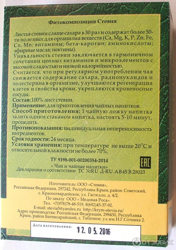 Сладкая трава стевия медовая: применение, лечебные и полезные свойства растения, листья, заменитель сахара