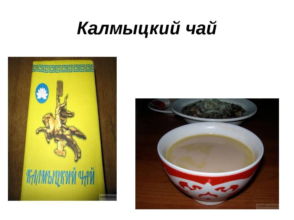 Легендарный калмыцкий чай: секреты заваривания