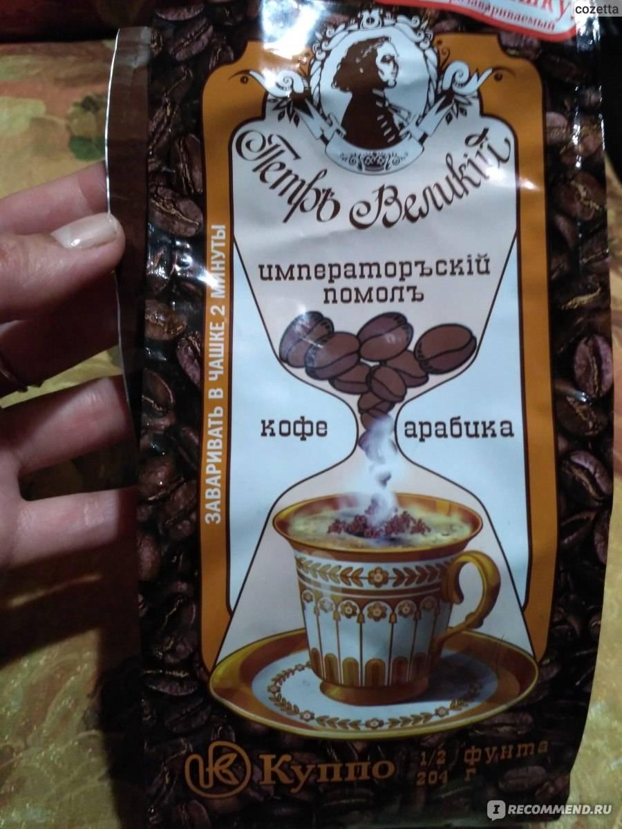 Кофе петр великий российской торговой марки, описание, свойства