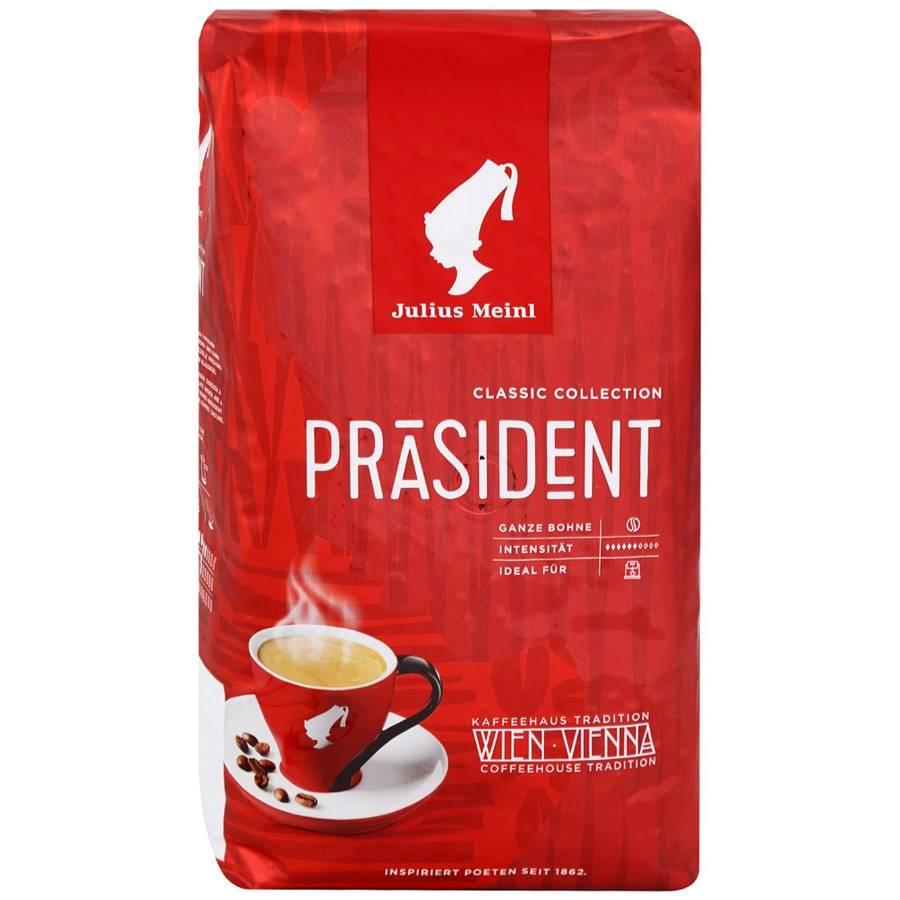 Кофе julius meinl (юлиус майнл) - ассортимент, бренд, цена