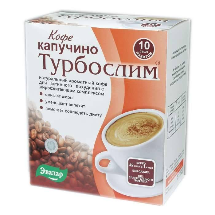 Кофе турбослим капучино для похудения