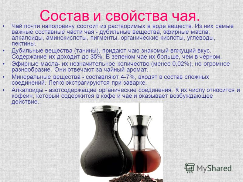 Чёрный чай – тонизирующий напиток для красоты и здоровья