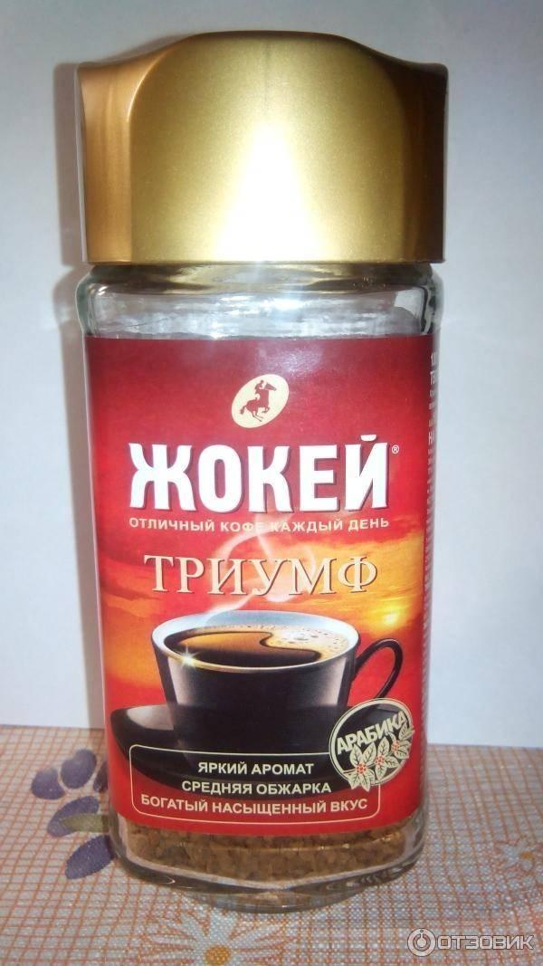 Кофе жокей: отзывы, ассортимент (по-восточному, молотый, растворимый)