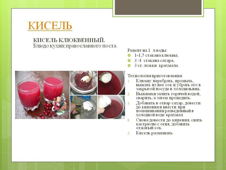 Как приготовить кисель из клюквы свежей или замороженной