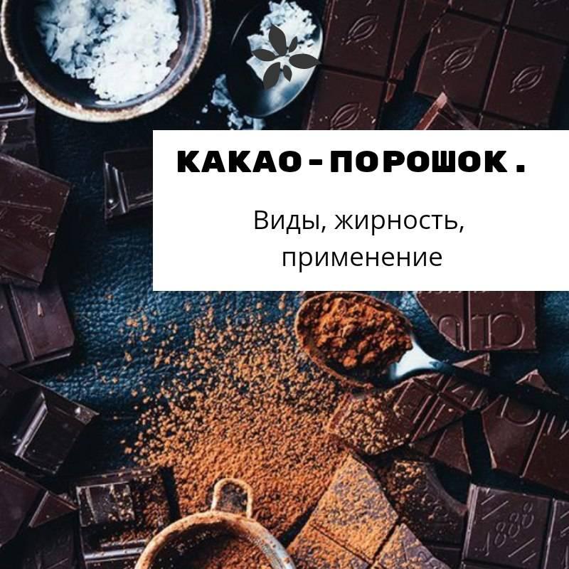 Все в шоколаде? результаты экспертизы какао-порошка