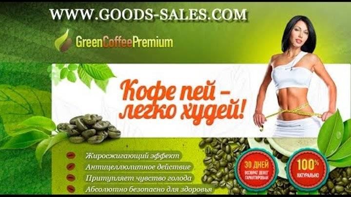 Зеленый кофе для похудения: как правильно пить?