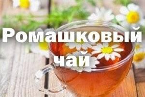 Чем полезен ромашковый чай для женщин?