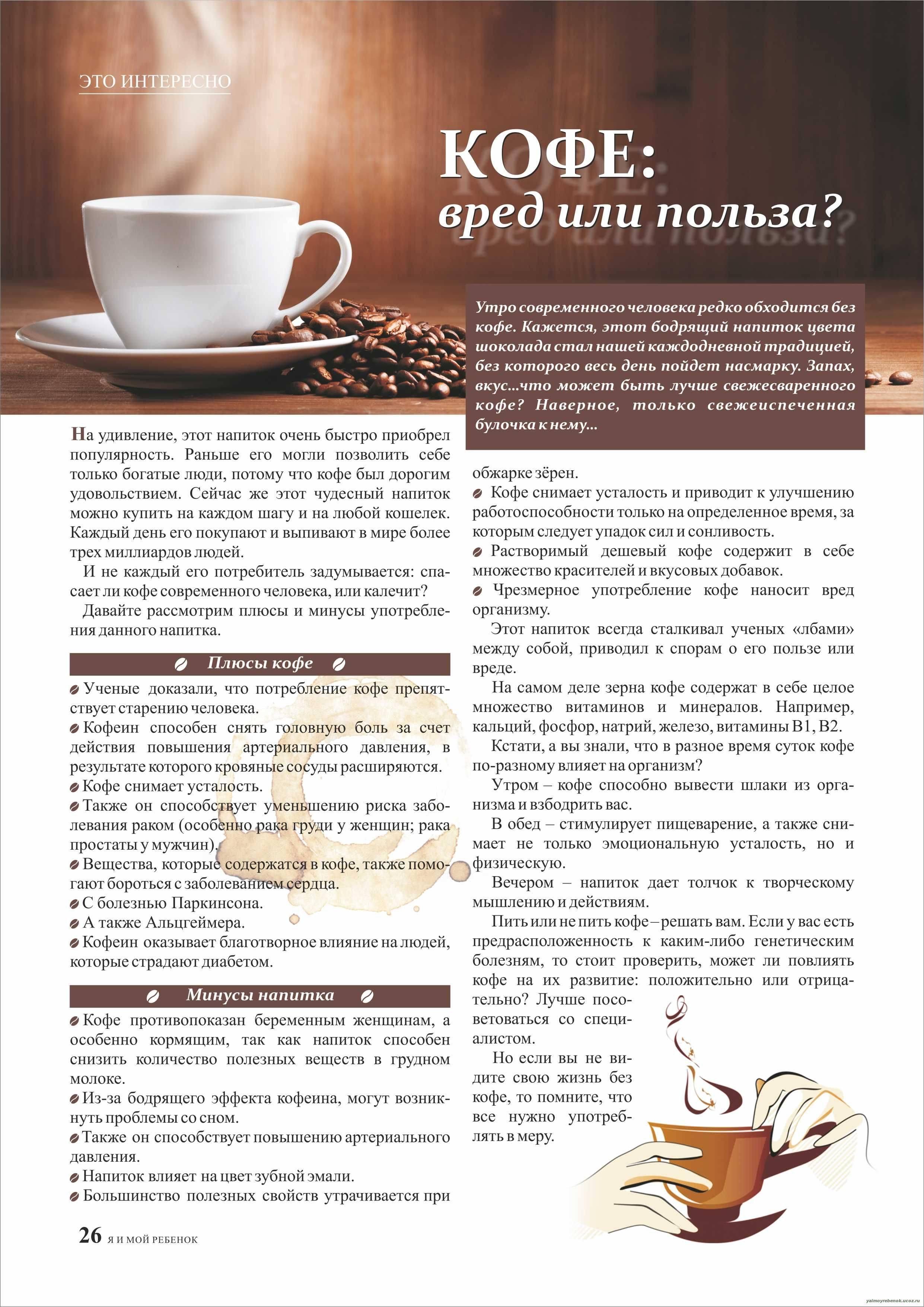 Как кофе влияет на потенцию - полезные свойства и вред для мужского здоровья