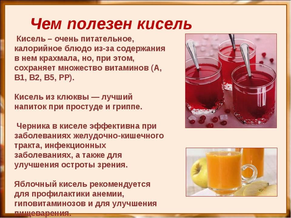 Панкреатит. овсяный кисель. особенности рецептов при различных заболеваниях. овсяный кисель. особенности рецептов при различных заболеваниях.