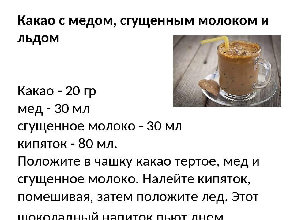 Как приготовить какао – 7 рецептов вкусного какао