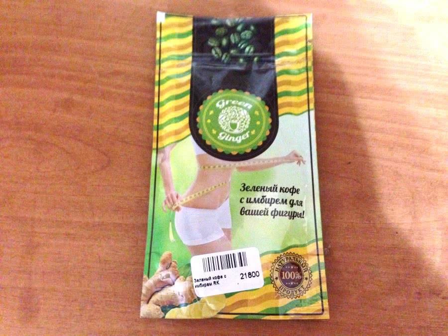 Зеленый кофе с имбирем для похудения: отзывы и рецепт