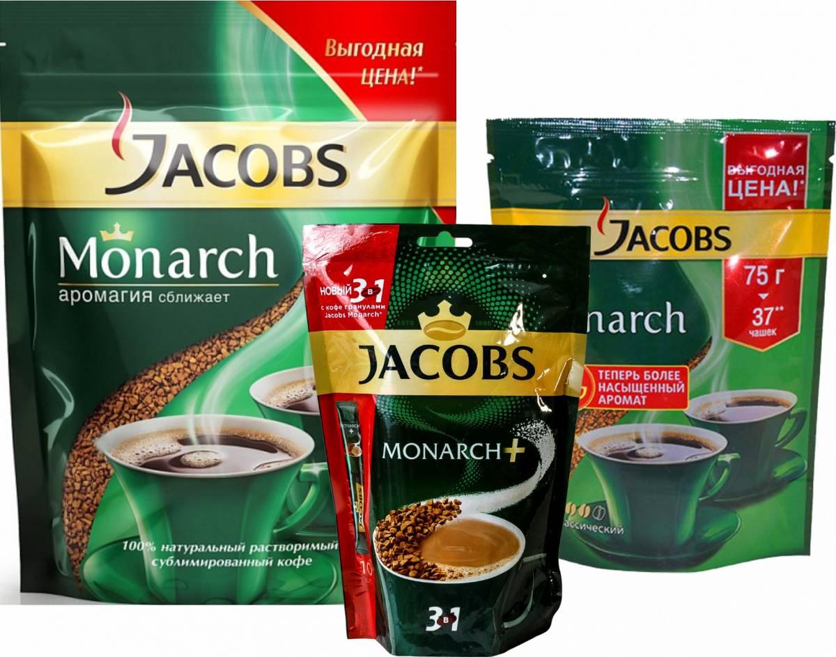 Из чего делают кофе Якобс Монарх, плюсы и минусы марки