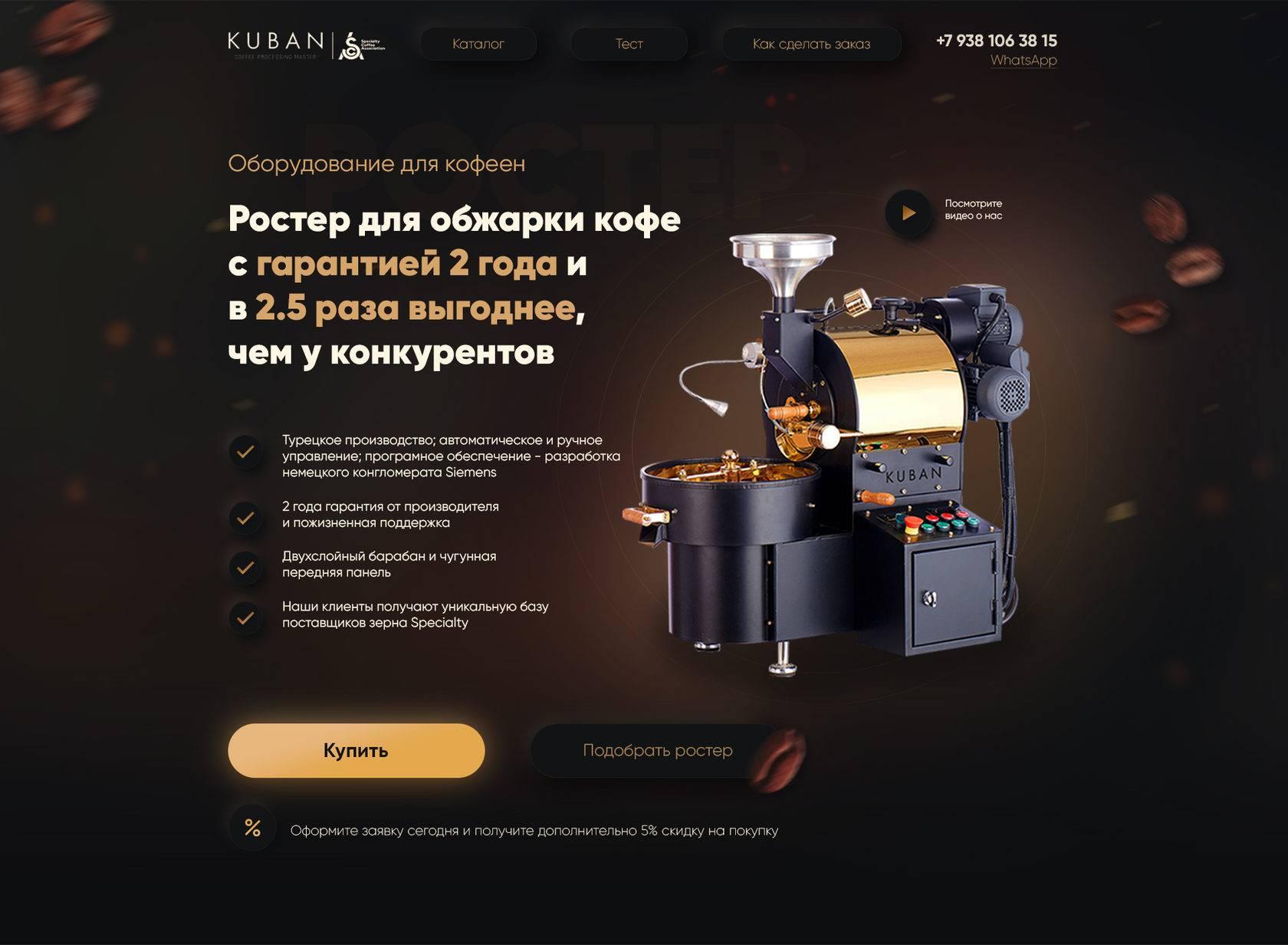 Исчерпывающее руководство по обжариванию кофе в домашних условиях