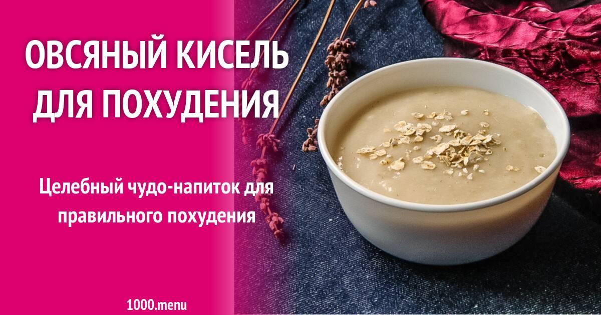Простые рецепты приготовления овсяного киселя из геркулеса